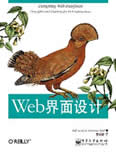 《Web界面设计》Designing Web Interfaces